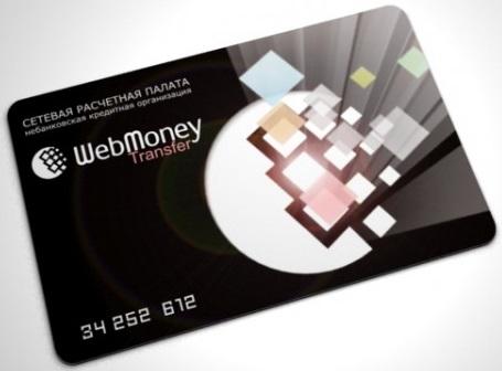 виртуальная карта webmoney