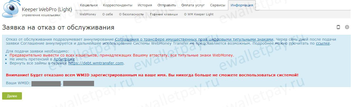 удаление аккаунта вебмани