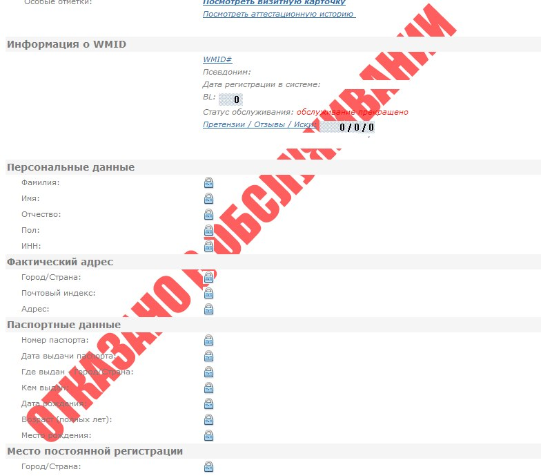 отказ в обслуживании вебмани