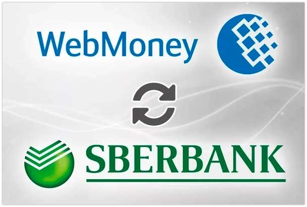 как вывести деньги с вебмани на карту сбербанка россии