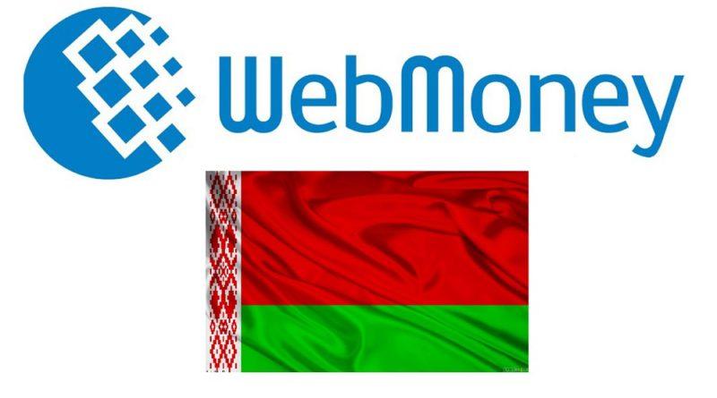 Регистрация в системе «Вебмани» в Беларуси
