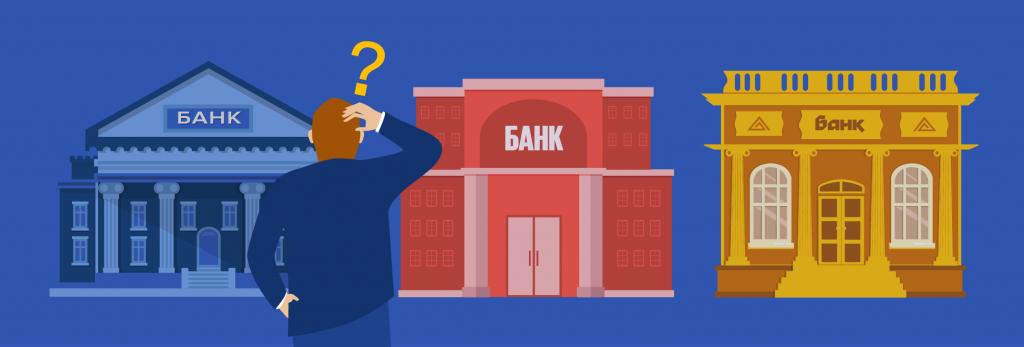 мужчина пытается сделать правильный выбор банка